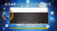 新型ウィルス滅菌装置エアロシールド